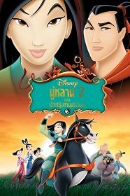Mulan II (2004) มู่หลาน ภาค 2