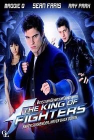 The King Of Fighters (2010) ศึกรวมพลัง คนเหนือมนุษย์