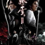 The Storm Warriors 2 (2009) ฟงอวิ๋น ขี่พายุทะลุฟ้า ภาค 2