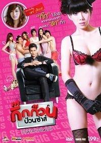 กิ๊กก๊วนป่วนซ่าส์ ปรมาจารย์แห่งรัก (2012)  Gig Kuan Puan Za