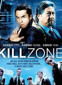 Kill Zone S P L (2005) ทีมล่าเฉียดนรก