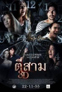 3 Am (2012) ตีสาม 3D