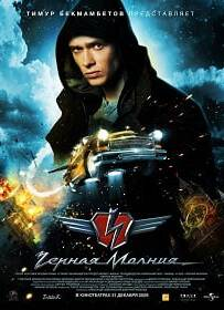 Black Lightning (2008) เหาะทะลุฟ้าซิ่งมหาประลัย