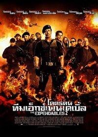 The Expendables 2  (2012) โคตรคน ทีมเอ็กซ์เพนเดเบิ้ล