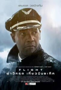 Flight (2012) ผ่าวิกฤต เที่ยวบินระทึก