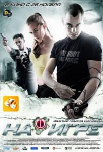 Hooked (2009) เกมนอกจอ ฮาร์ดคอร์ปฏิบัติการ