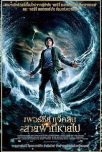 Percy Jackson & the Olympians: The Lightning Thief (2010) เพอร์ซีย์ แจ็กสัน กับสายฟ้าที่หายไป