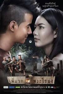 Pee Mak Phra Khanong (2013) พี่มาก..พระโขนง