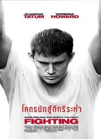 Fighting (2009) โคตรนักสู้ดีกรีระห่ำ