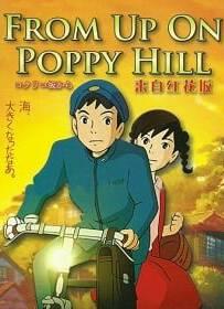 From Up on Poppy Hill (2011) ป๊อปปี้ ฮิลล์ ร่ำร้องขอปาฏิหาริย์