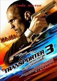 Transporter 3 ทรานสปอร์ตเตอร์ 3 เพชฌฆาต สัญชาติเทอร์โบ