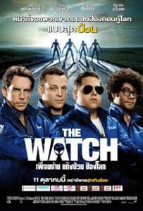 The Watch (2012) เพื่อนบ้าน แก๊งป่วน ป้องโลก