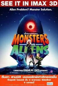 Monsters VS Alien (2009) มอนสเตอร์ ปะทะ เอเลี่ยน