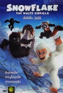Snowflake The White Gorilla (2011) จ๋อได้ใจวัยโจ๋