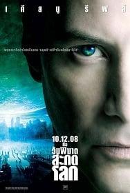 The Day The Earth Stood Still (2008) วันพิฆาตสะกดโลก