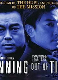 Running Out of Time 2 (2001) แหกกฏโหด มหาประลัย