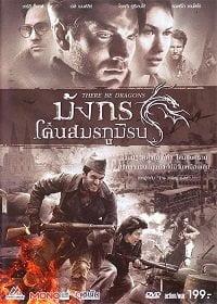 There Be Dragons (2011) มังกรโค่นสมรภูมิรบ