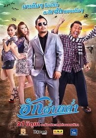 ฮักอ่ำหล่ำ (2013) Huk Aum Lum