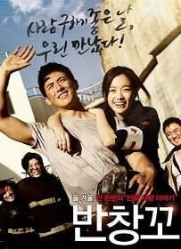 Love 911 (2012) วุ่นรัก นักผจญเพลิง