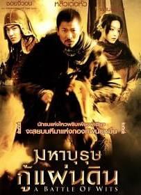 Battle of Wits (2006) มหาบุรุษกู้แผ่นดิน