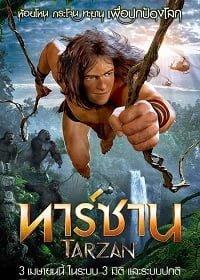Tarzan (2014) ทาร์ซาน