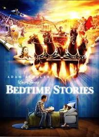 Bedtime Stories (2008) มหัศจรรย์นิทานก่อนนอน