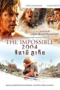 The Impossible (2012) 2004 สึนามิ ภูเก็ต