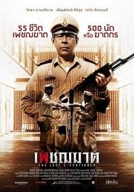 เพชฌฆาต ( 2014 ) The Last Executioner