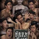 มอ 6/5 ปากหมาท้าแม่นาค (2014) Mor Hok Tub Ha 2 3D