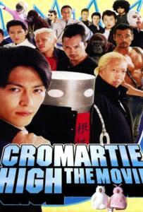 Chromartie High: The Movie