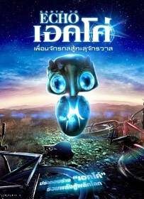 Earth to Echo (2014) เอิร์ธทูเอคโค่ เพื่อนจักรกลสู้ทะลุจักรวาล