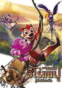 Jungle Shuffle (2014) ฮีโร่ขนฟู สู้ซ่าส์ป่าระเบิด