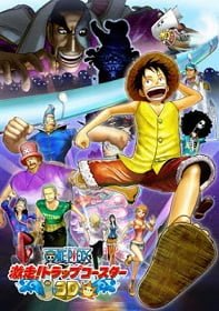 One Piece The Movie 11 วันพีช 3D : ผจญภัยล่าหมวกฟางสุดขอบฟ้า