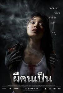 ผีคนเป็น (2006) Spirit of the Victim