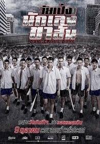 วัยเป้งง นักเลงขาสั้น Wai-Peng-Nak-Leng-Kha-Sun