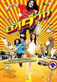 อสุจ๊าก (2007) The Sperm