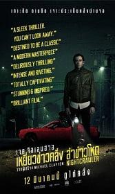 Nightcrawler (2014) เหยี่ยวข่าวคลั่ง ล่าข่าวโหด