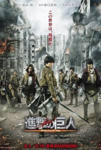 Attack on titan (2015) ผ่าพิภพไททัน เดอะมูฟวี่