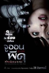 Ju-on: The Beginning of the End (2014) จูออน ผีดุ กำเนิดมรณะ