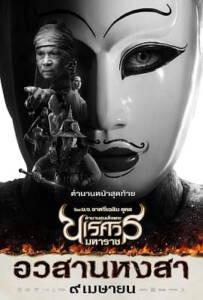 King Naresuan 6 (2015) ตำนานสมเด็จพระนเรศวรมหาราช ๖