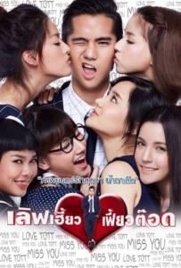 เลิฟเฮี้ยวเฟี้ยวต๊อด (2015) Love Heaw Feaw Tott