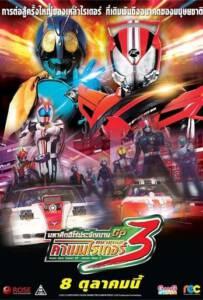 Super Hero Taisen GP: Kamen Rider 3 (2015) มหาศึกฮีโร่ประจัญบาน GP ปะทะ คาเมนไรเดอร์หมายเลข 3