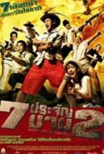 7 ประจัญบาน 2 (2005) Seven Street Fighters