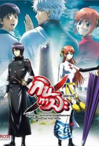 Gintama the Final Movie: The Final Chapter กินทามะ เดอะมูฟวี่ บทสุดท้าย: กู้กาลเวลาฝ่าวิกฤติพิชิตอนาคต