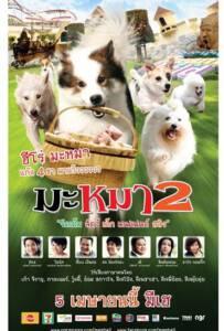 Mid Road Gang 2 (2012) มะหมา 2