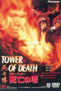 Tower of Death (1981) ไอ้หนุ่มซินตึ๊ง ระห่ำแตก