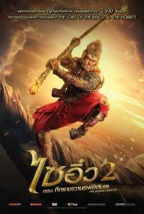 The Monkey King 2 (2016) ไซอิ๋ว 2 ตอน ศึกราชาวานรพิชิตมาร