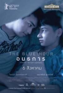 The Blue Hour (2015) อนธการ