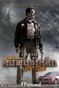 The Last Stand (2013) นายอำเภอคนพันธุ์เหล็ก