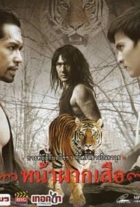 Nah phak sua (2008) หน้าผากเสือ